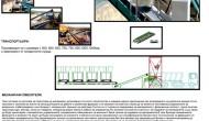 Транспортьори и Механични смесители